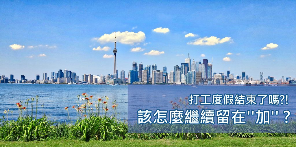 Canada_Workingholiday_Toronto_AdmissionHub