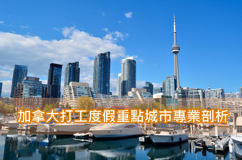 加拿大打工度假重點城市專業剖析