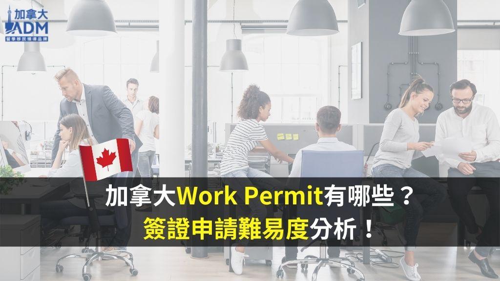 加拿大工作 work permit