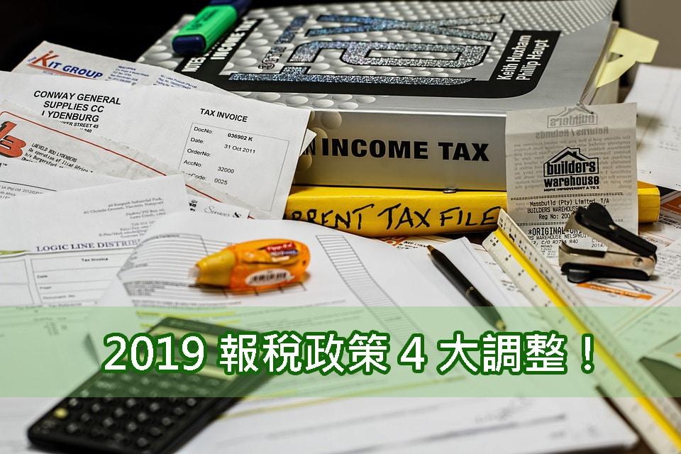 2019加拿大報稅季 四大政策調整