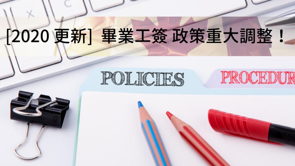 [2020 更新] 畢業工簽 政策重大調整!