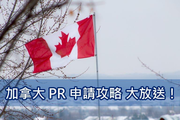 加拿大 PR申請 攻略