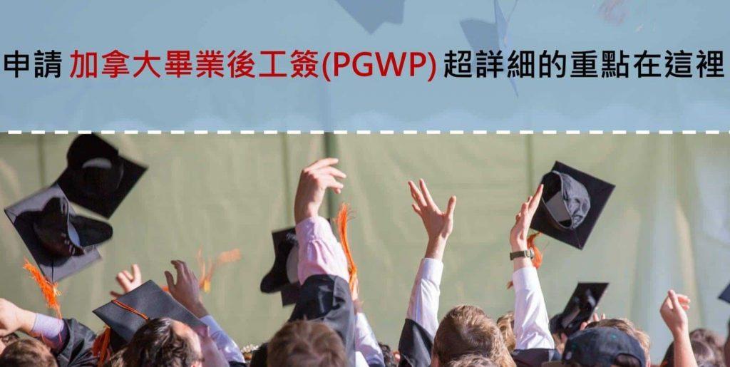 加拿大畢業後工簽(PGWP)