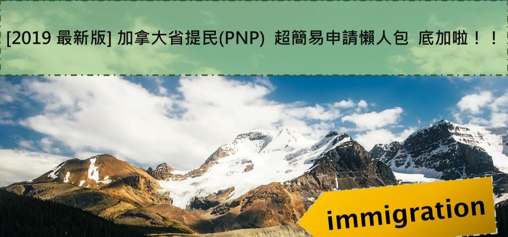 省提民(PNP)