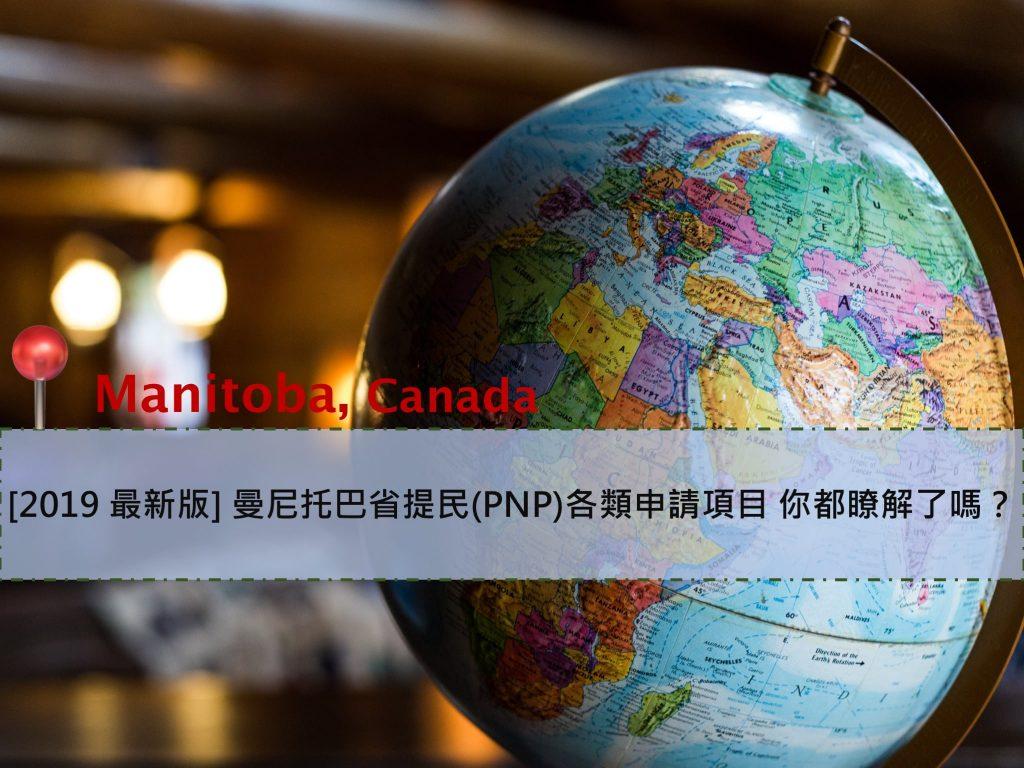 省提民(PNP) manitoba