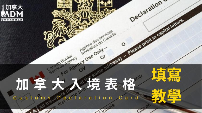 入境表格填寫教學
