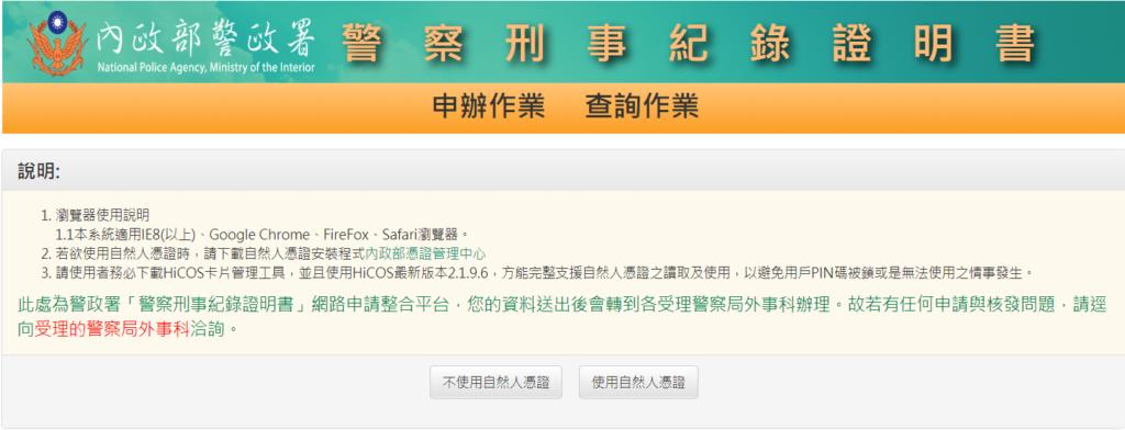 台灣良民證