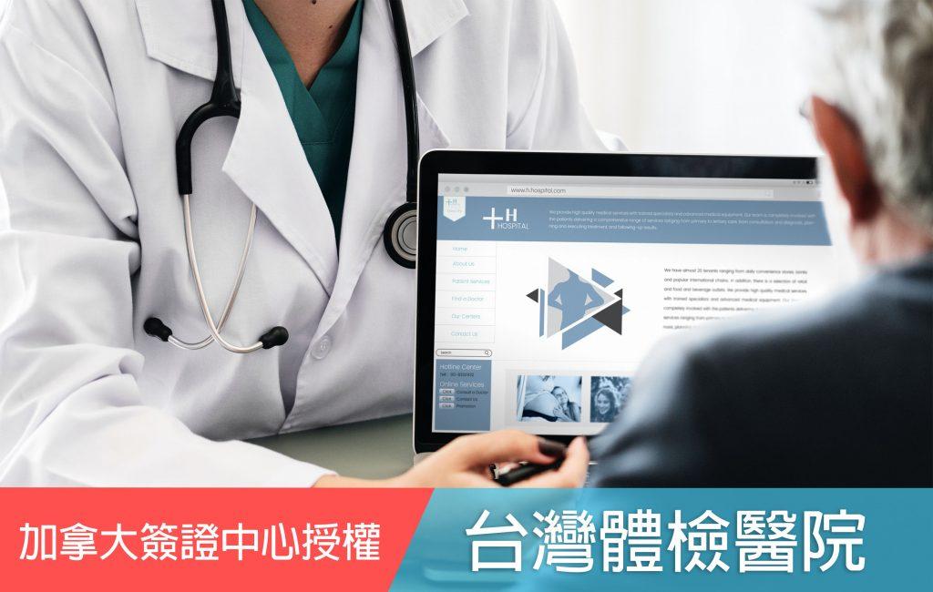 台灣體檢醫院