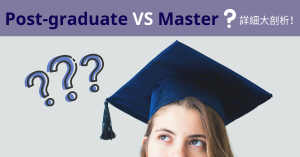 Post-graduate VS Master 大剖析