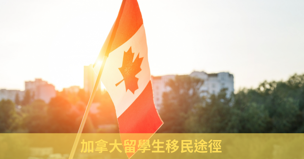 加拿大PR