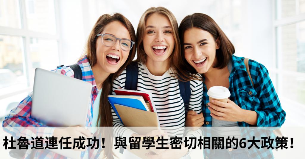 留學生6大政策
