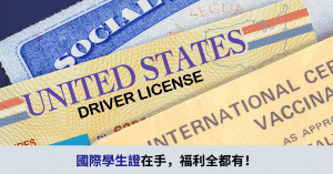 國際學生證