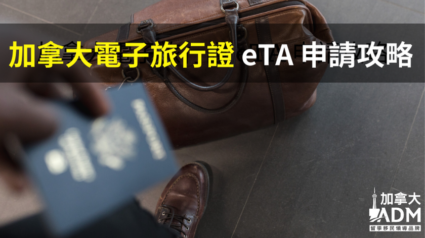 eTA申請 加拿大電子旅行證攻略