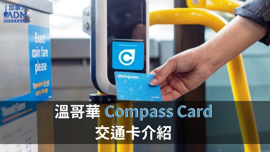 溫哥華 Compass Card