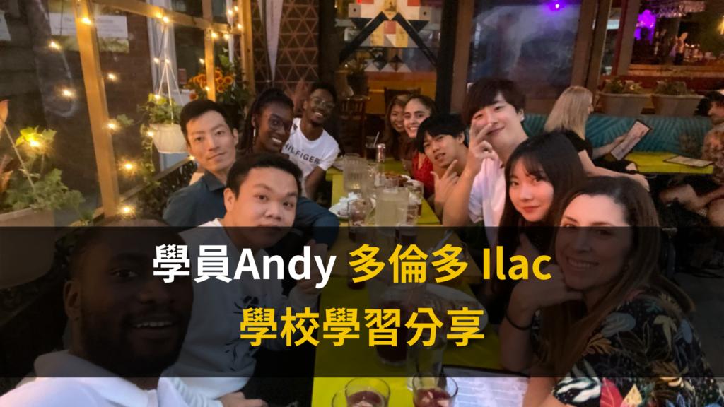 加拿大留學心得-ILAC-ANDY