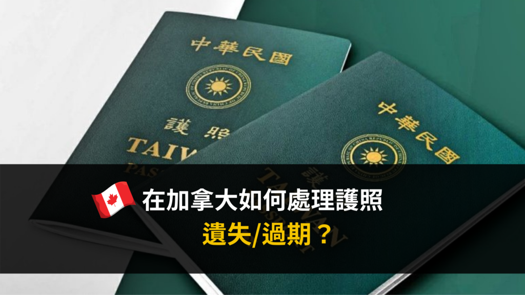 台灣護照_遺失