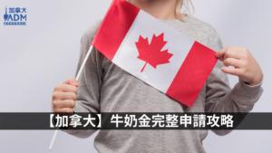 加拿大 牛奶金 申請