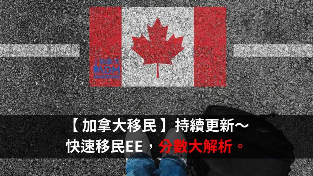 加拿大 快速移民 分數