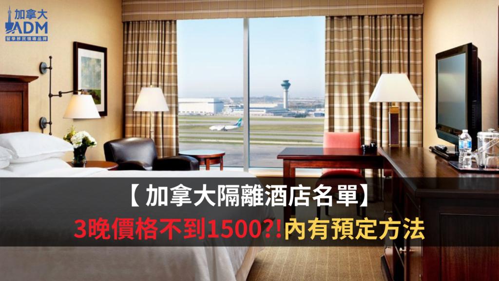 0226加拿大隔離飯店