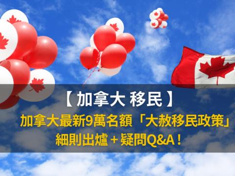 加拿大最新9萬名額「大赦移民政策」 細則出爐 + 疑問Q&A !