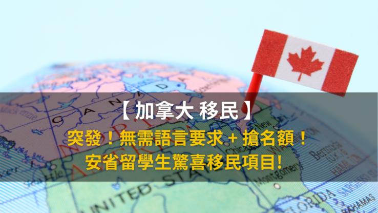 安省留學生驚喜移民項目