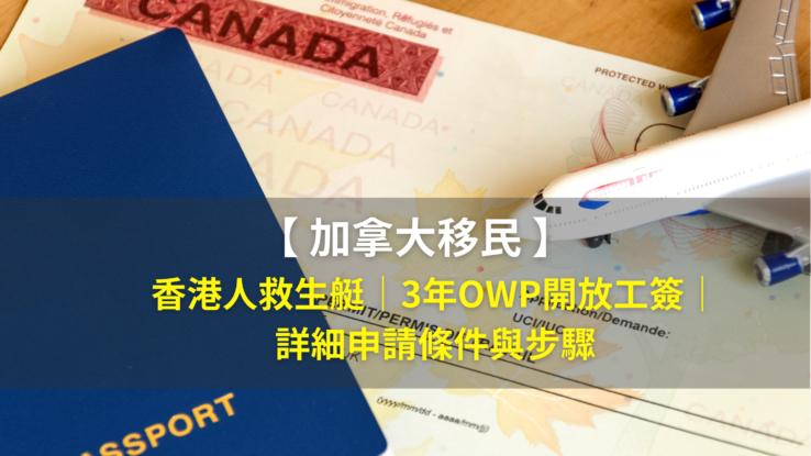 香港人救生艇 3年OWP開放工簽 詳細申請條件與步驟