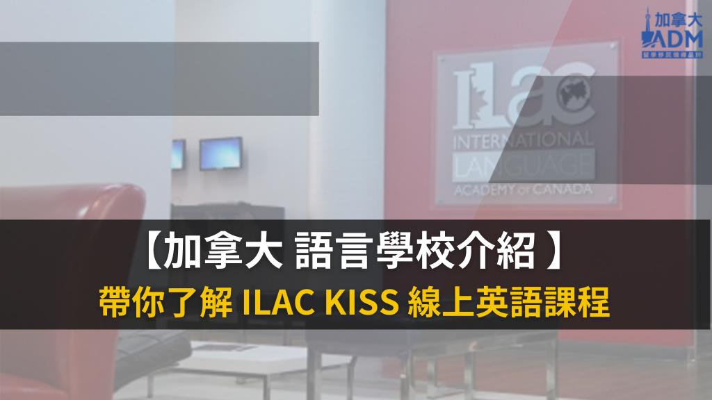 加拿大 ILAC KISS Virtual 線上課程