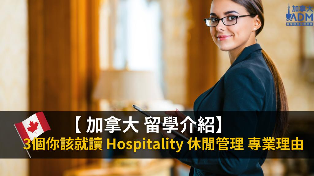 加拿大 留學 Hospitality 休閒管理