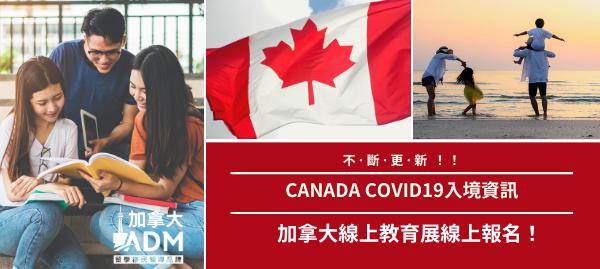 加拿大線上教育展 最新消息